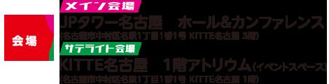 メイン会場JPタワー3階 サテライト会場KITTENAGOYA1階